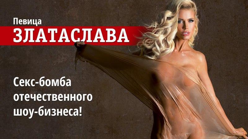 MAXIM Russia • Певица Златаслава — секс-бомба отечественного шоу-бизнеса!