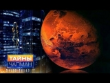 Тайны Чапман. Марс атакует (26.04.2018, Документальный) HD