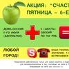 """АКЦИЯ: """"СЧАСТЛИВАЯ ПЯТНИЦА - 6-Е ИЮЛЯ"""""""