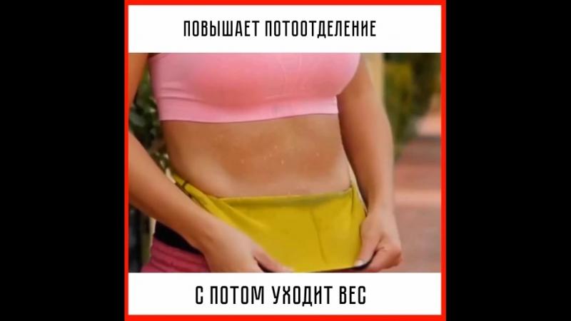 Hot Shapers - пояс для похудения!