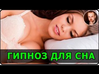 Гипноз для сна | Медитация перед сном