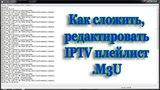 Как сложить, редактировать IPTV плейлист .M3U. Создать.
