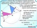 ОГЭ Задание 24 Равенство прямоугольных треугольников
