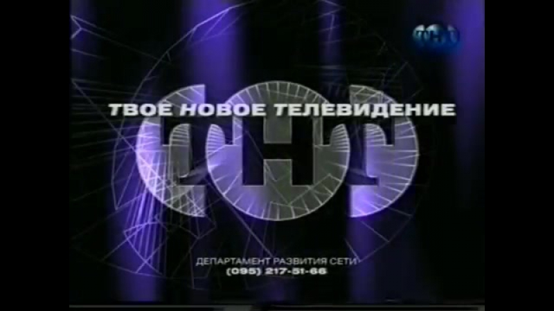 (staroetv.su) Заставка Департамент развития сети (ТНТ, 17.05.1999 - 14.01.2001) Вторая версия