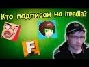 ProFosters КТО ПОДПИСАН НА itpedia