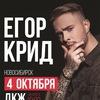 4 октября 2018   ЕГОР КРИД   Новосибирск