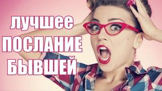 ЛУЧШЕЕ ПОСЛАНИЕ БЫВШЕЙ ДЕВУШКЕ / ExGirlfriend prank (vJOBivay)