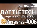 Battletech прохождение 6