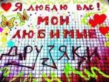 Друзьям... (Песня Дениса Майданова, Автор клипа: Наталья Чеклина)