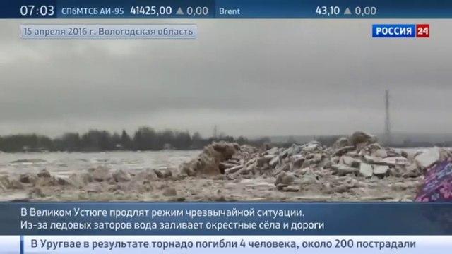 Новости на Россия 24 • Ледоход в Великом Устюге усиливается, в городе продлен режим чрезвычайной ситуации