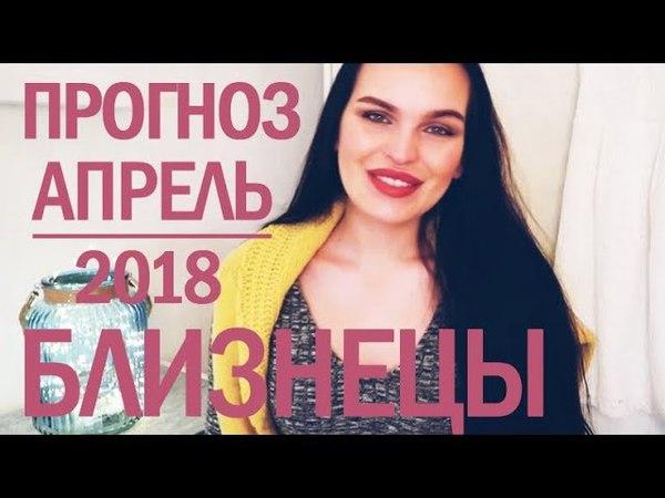 Гороскоп БЛИЗНЕЦЫ Апрель 2018 год / Ведическая Астрология