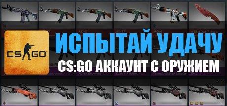 CS: GO от 100 игровых часов