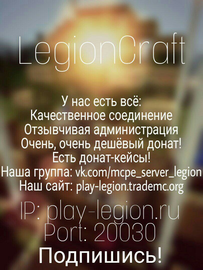 Сервер LegionCraft для Майнкрафт 1.1