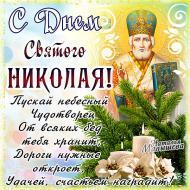 С Днем Святого Николая Чудотворца!