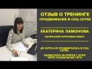 😃 Екатерина Ламонова рассказывает о результатах прохождения тренинга по продвижению в социальных сетях