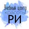 """Учебный центр красоты """"Развитие Имиджа""""."""