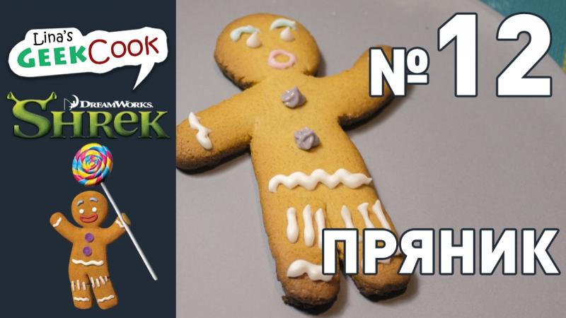 GeekCook №12 Пряник | Шрек