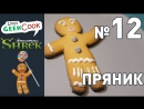 GeekCook №12 Пряник   Шрек