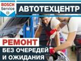 БОШ Автотехцентр - 🚨 открытие в марте!
