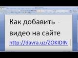 Как добавить видео на узбекский сайте Davra.uz