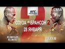 UFC on FOX: Jacaré vs. Brunson 2 Promo