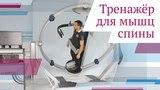 Тренажёр для  мышц спины. Безопасные тренировки при боли в позвоночнике