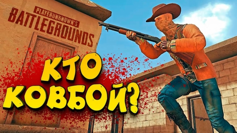 SHIMOROSHOW КТО КОВБОЙ - WILD WEST В Battlegrounds