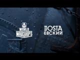 Морской бой. Достаевский/World of Warships