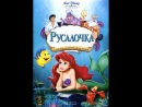 Русалочка The Little Mermaid сезон 1 серия 4-6