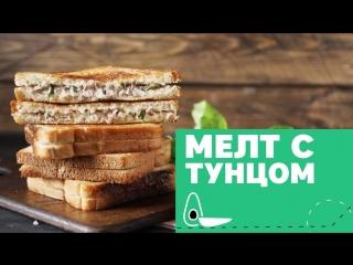 Классический мелт с тунцом eat easy