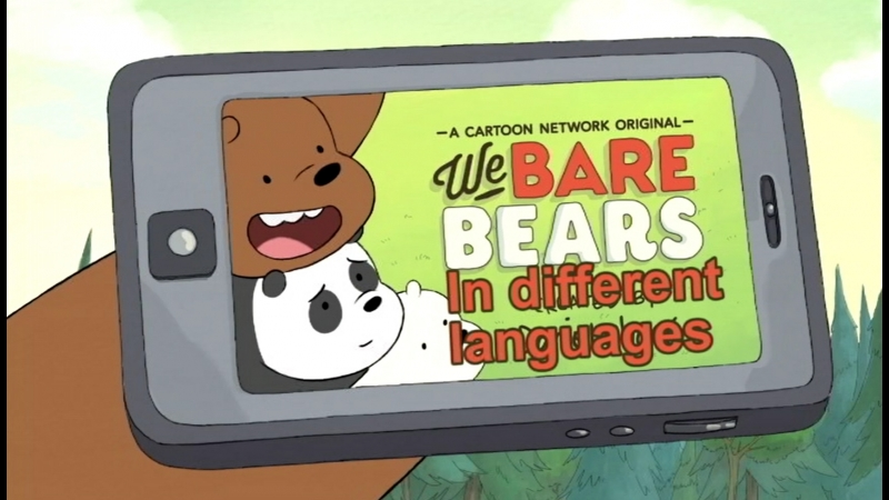 Мы Обычные Медведи на 11 языках We Bare Bears
