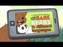 Мы Обычные Медведи на 11 языках | We Bare Bears