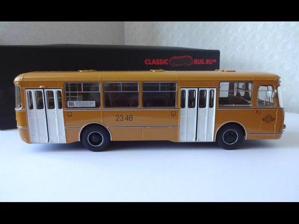 ЛиАЗ-677М городской автобус (масштабная модель) ClassicBus