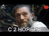 Дублированный трейлер фильма «Дикарь»