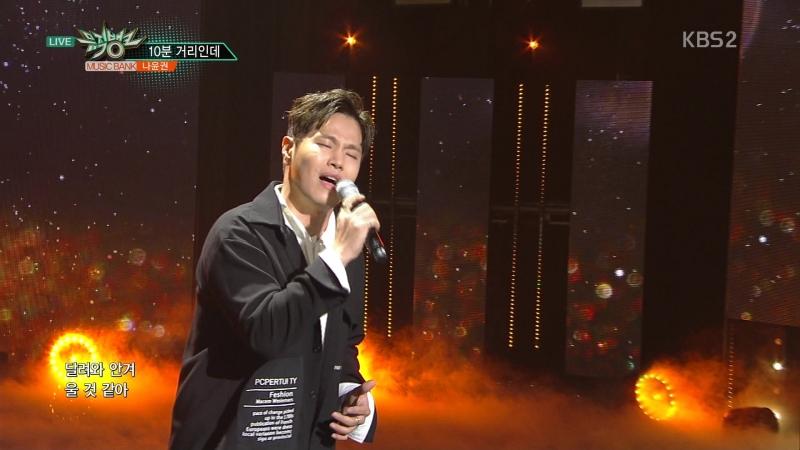 [Comeback Stage] 180511 Na Yoon Kwon (나윤권) - 10 Minutes Away (10분 거리인데)
