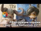 [21:00] «Канобу» разыгрывает подарки, привезенные из поездки на Gamescom 2017