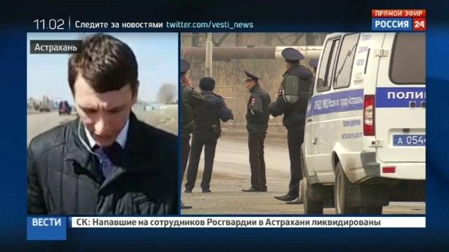 Новости на Россия 24 Полиция ищет связную уничтоженных в Астрахани ваххабитов