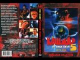 Кошмар на улице Вязов 5- Дитя сна - A Nightmare on Elm Street- The Dream Child (1989)