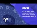 Рубрика гороскоп -ОВЕН