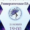 /УНИВЕРСИТЕТСКОЕ ПА - Фестиваль танца в ТГУ/