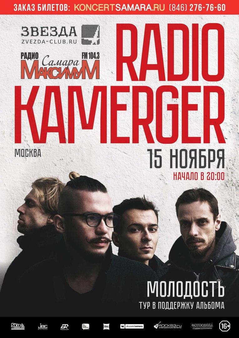 Афиша Самара RADIO KAMERGER / 15.11 / САМАРА