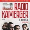 RADIO KAMERGER | 15.11 | САМАРА