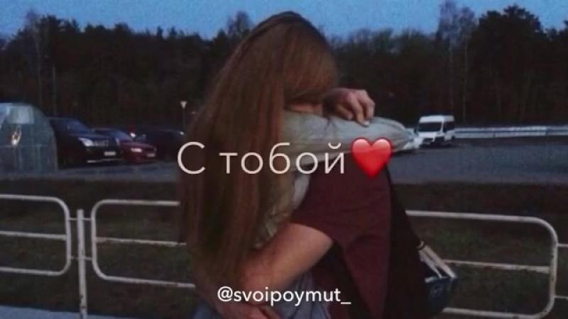 Svoipoymut__33349993_256626305072302_8542654419479560192_n.mp4