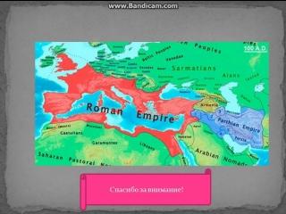 История. Римская империя и племена Европы. Мария Андреевна. Profi-Teacher.ru