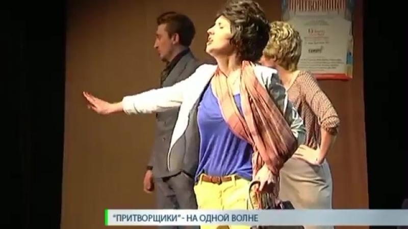 Сюжет Притворщики СТВ