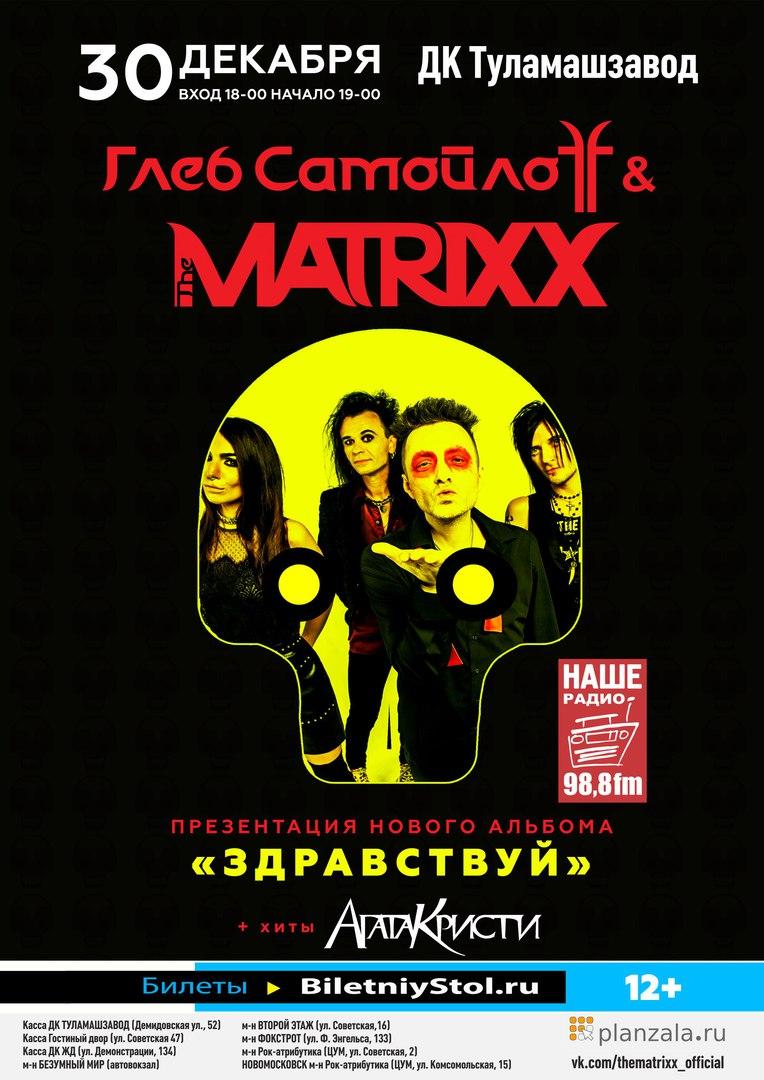 Афиша Тула Глеб САМОЙЛОВ & the Matrixx // Тула, 30.12.17