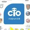 СТО Харьков / Авто