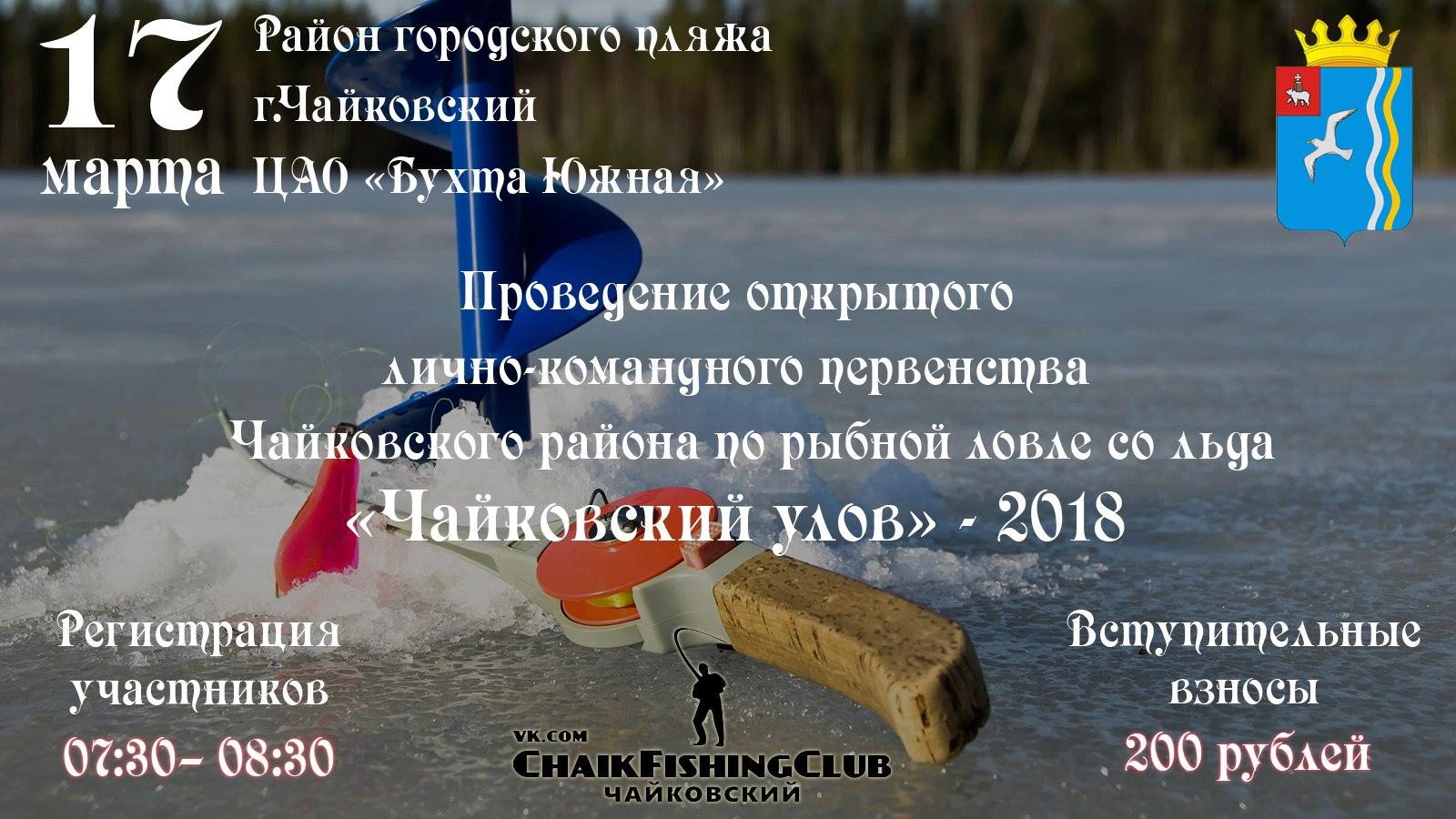афиша, чайковский улов, 2018 год