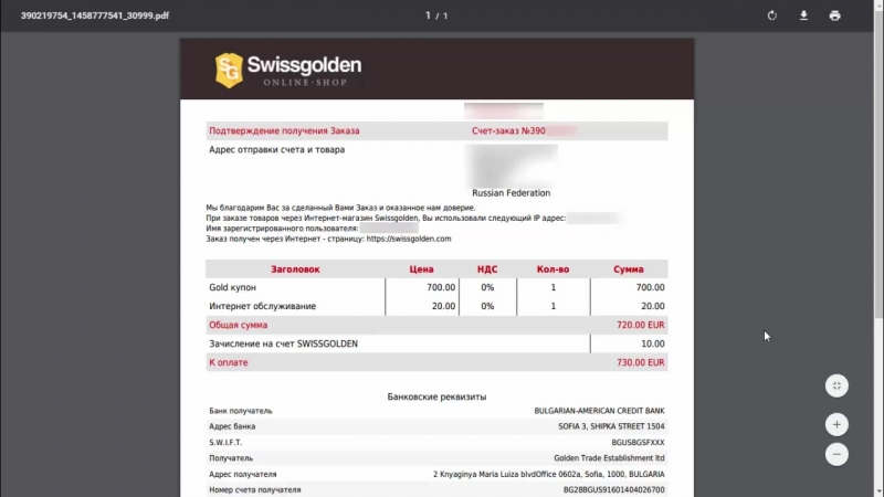 Swissgolden пошаговое обучение. Шаг 5 - оплата заказа в компании Swissgolden