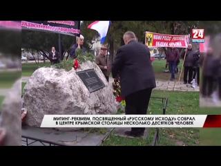 Митинг-реквием, посвященный «Русскому исходу» собрал в центре крымской столицы несколько десятков человек В день 97-й годовщины